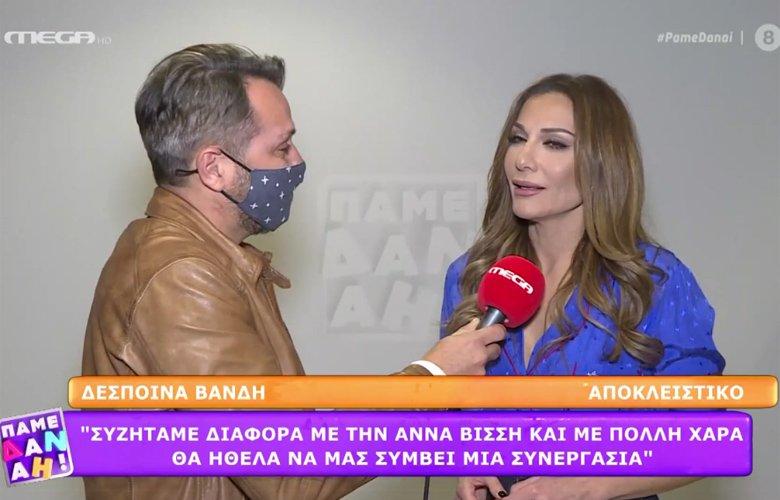 Οι αποκαλύψεις της Δέσποινας Βανδή για την συνάντηση της με την Άννα Βίσση – News.gr