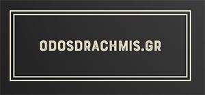 odosdrachmis logo