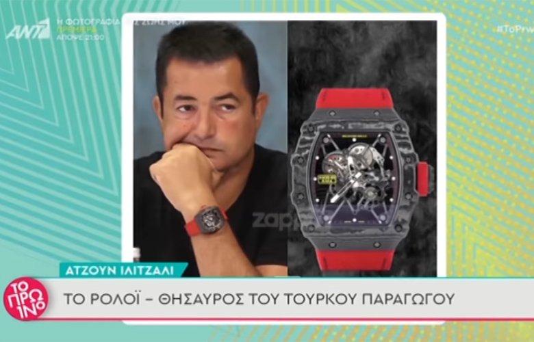 Το αμύθητης αξίας ρολόι του Acun Ilicali έκλεψε τις εντυπώσεις – News.gr
