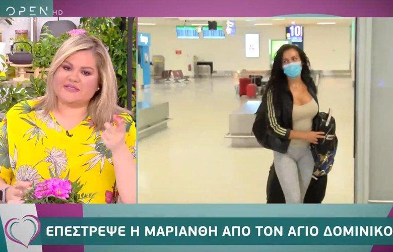 Επέστρεψε στην Ελλάδα η Μαριάνθη Κάσδαγλη – «Στεναχωρήθηκα που έφυγα» – News.gr