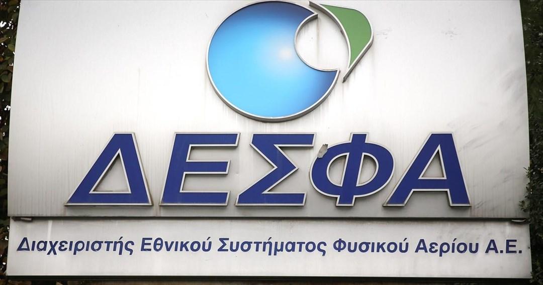 ΔΕΣΦΑ: Συμφωνία για τον αγωγό φυσικού αερίου Ελλάδας